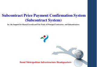 Subcontract Price Payment Confirmation System (Subcontract System)