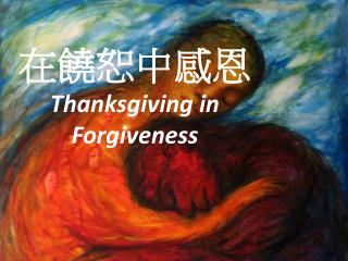 在饒恕中感恩 Thanksgiving in Forgiveness