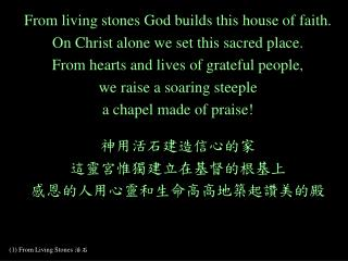 (1) From Living Stones 活石