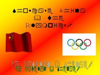 Showcase China & the Olympics!