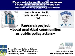 Research project  « Local analytical communities as public policy actors »