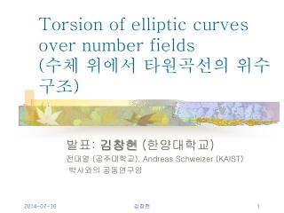 Torsion of elliptic curves over number fields  ( 수체 위에서 타원곡선의 위수구조 )