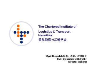 The Chartered Institute of Logistics & Transport  – International 国际物流与运输学会