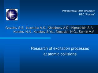Research of excitation processes  at atomic collisions
