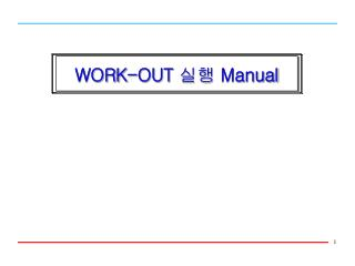 WORK-OUT  실행 Manual