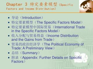 Chapter 3  特定要素模型 ( Specific Factors and Income Distribution )