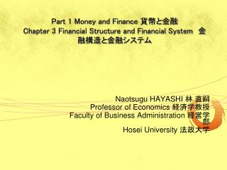 Part 1 Money and Finance  貨幣と金融 Chapter 3 Financial Structure and Financial System  金融構造と金融システム