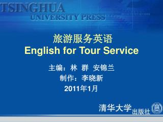 旅游服务英语 English for Tour Service