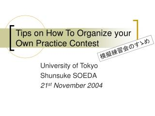 Tips on How To Organize your Own Practice Contest