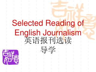 Selected Reading of English Journalism
