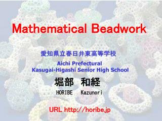 Mathematical Beadwork