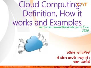 Cloud Computing: Definition, How it works and Examples
