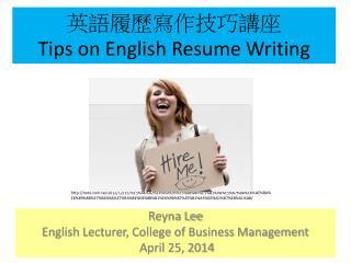 英語履歷寫作技巧講座 Tips on English Resume Writing