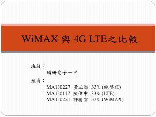 WiMAX 與  4G LTE 之比較