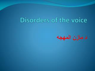 Disorders of the voice