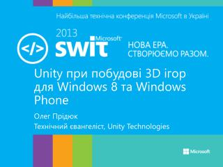Unity  при побудові  3D  ігор для  Windows 8  та  Windows  Phone