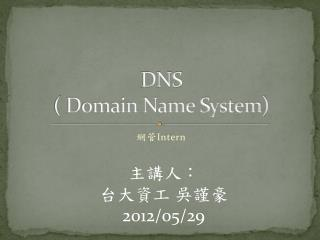 DNS ( Domain Name System)