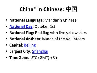 """China"""" in Chinese :  中国"""