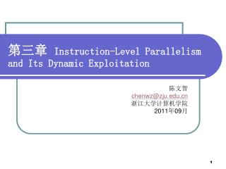 第三章  Instruction-Level Parallelism and Its Dynamic Exploitation