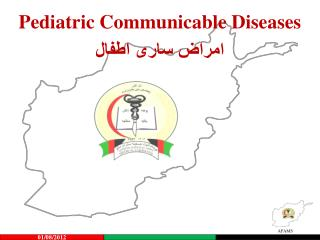 Pediatric Communicable Diseases امراض ساری اطفال