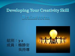 Developing Your Creativity Skill