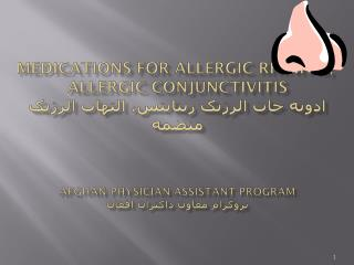 Acute and Chronic Rhinitis رینایتس مزمن و حاد