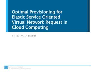 Optimal Provisioning for Elastic Service Oriented Virtual Network Request in Cloud Computing