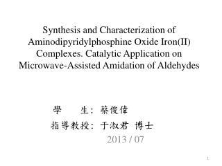 指導教授 : 于淑君 博士 2013 / 07