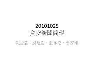 20101025 資安新聞簡報