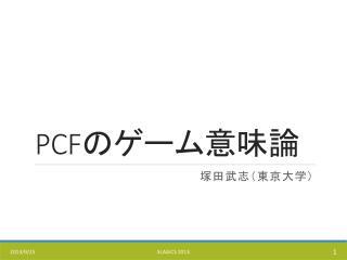 PCF のゲーム意味論