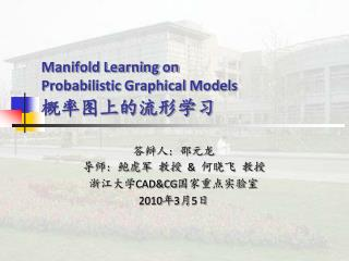 Manifold Learning on  Probabilistic Graphical Models 概率图上的流形学习