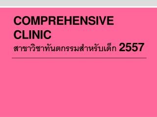 Comprehensive clinic  ????????????? ??? ??????????  2557