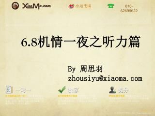 Contact Us 小马过河官方网站: http://www.xiaoma.com