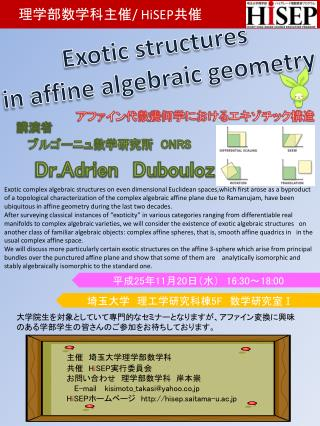 Exotic structures  in affine algebraic geometry