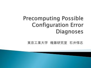 Precomputing  Possible Configuration Error Diagnoses