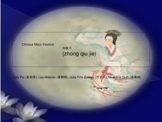 Chinese Moon Festival  中秋节 (zhong qiu jie)