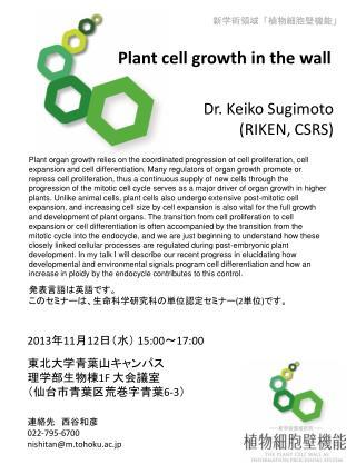 新学術領域「植物細胞壁機能」