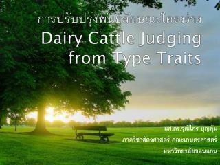 การปรับปรุงพันธุ์ลักษณะโครงร่าง Dairy Cattle Judging from Type Traits