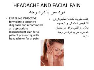 HEADACHE AND FACIAL PAIN درد سر یا درد وجه