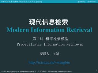 第 11 讲 概率检索模型 Probabilistic Information Retrieval