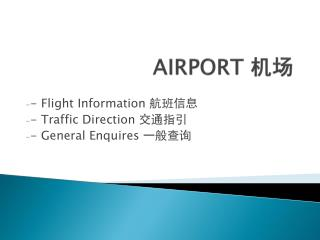 AIRPORT 机场