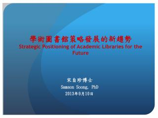 學術圖書館策略發展的新趨勢 Strategic Positioning of Academic Libraries for the Future