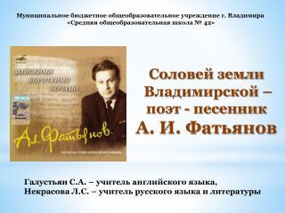 Галустьян С.А. – учитель английского языка, Некрасова Л.С. – учитель русского языка и литературы
