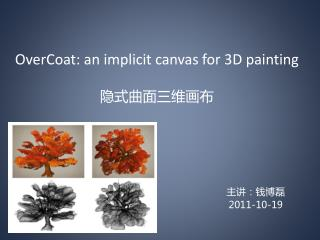 OverCoat: an implicit canvas for 3D painting 隐式曲面三维画布
