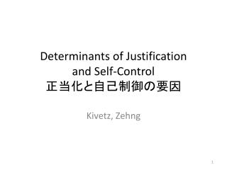 Determinants of Justification and Self-Control 正当化と 自己 制御の要因