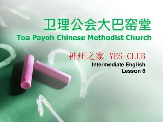 卫理公会大巴窑堂 Toa Payoh Chinese Methodist Church