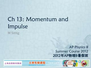 AP Physics B  Summer Course 2012 2012 年 AP 物理 B 暑假班