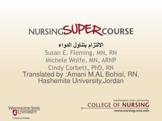 الالتزام بتناول الدواء Susan E. Fleming, MN, RN Michele Wolfe, MN, ARNP  Cindy Corbett, PhD, RN Translated by : Amani  M