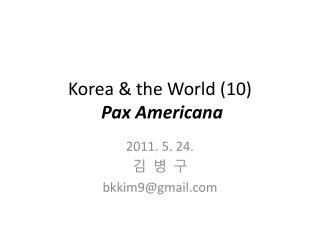 Korea & the World (10) Pax Americana