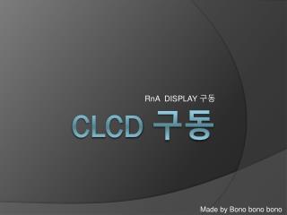 Clcd  구동